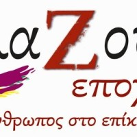«ΑλλαΖουμε Εποχή»: Το ψηφοδέλτιο του νομού Καστοριάς