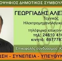 Οι 62 των «Αδέσμευτων Πολιτών» του Δήμου Κοζάνης ήρθε η ώρα να μιλήσουν – Του Αλέξανδρου Γεωργιάδη
