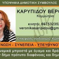 Βερόνικα Καρυπίδου: Υποψηφιότητα… έκπληξη για τους «Αδέσμευτους Πολίτες» του Κ. Κύργια
