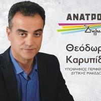 Πρόγραμμα επισκέψεων των επόμενων ημερών του Θ. Καρυπίδη