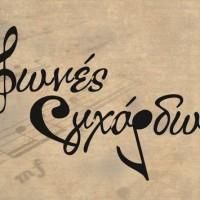 Η μουσική παρέα «Φωνές Ενχόρδων» Live στο TimeSquare!