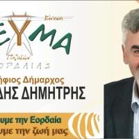 «ΡΕΥΜΑ ΠΟΛΙΤΩΝ ΕΟΡΔΑΙΑΣ»: Προεκλογική συγκέντρωση του συνδυασμού στην κεντρική πλατεία της Πτολεμαΐδας