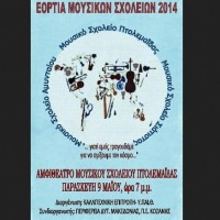 Το Μουσικό Σχολείο Πτολεμαΐδας φιλοξενεί τα Μουσικά Σχολεία Αμυνταίου και Σιάτιστας