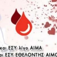 Στην Αγία Παρασκευή η 19η Αιμοδοσία της «Γέφυρας Ζωής»