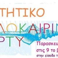 Κοζάνη: Αποχαιρετιστήριο καλοκαιρινό πάρτυ του ΤΕΙ Δυτικής Μακεδονίας