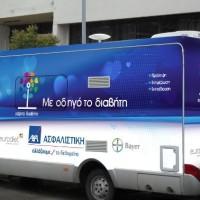 «Με Οδηγό το Διαβήτη»: Εκστρατεία πρόληψης και ενημέρωσης στην Κοζάνη
