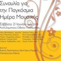 Βαρβούτειο Δημοτικό Ωδείο Πτολεμαΐδας: Συναυλία για την Παγκόσμια Ημέρα της Μουσικής και τα 20 χρόνια λειτουργίας του Ωδείου