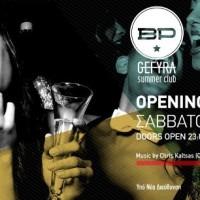 Δυνατό Opening το Σάββατο για το ανανεωμένο «Gefyra Summer Club» υπό νέα διεύθυνση!