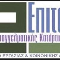 «Κατάρτιση με επιχορήγηση (TRAINING VOUCHER) ανέργων στον παραγωγικό τομέα Β' της οικονομίας με υποχρεωτική απασχόληση»