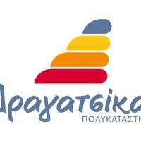 Καλοκαιρινές προσφορές από το Πολυκατάστημα «Δραγατσίκας» στην Κοζάνη!