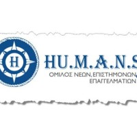 Tο 1ο συνέδριο του Ομίλου NEE HUMANS στη Θεσσαλονίκη