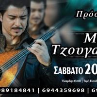 Ο Μιχάλης Τζουγανάκης στη Gefyra Live το Σάββατο 20 Σεπτεμβρίου