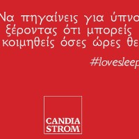 Προσφορά εώς τη Δευτέρα 10 Νοεμβρίου από το κατάστημα Candia Strom Κοζάνης: 30% έκπτωση σε όλα τα στρώματα