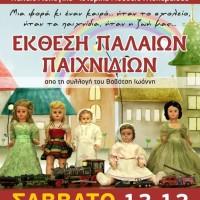 Έκθεση παλαιών παιχνιδιών στο Παλαιοντολογικό – Ιστορικό Μουσείο Πτολεμαΐδας