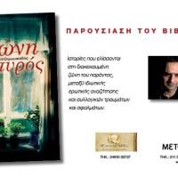 Παρουσίαση του νέου βιβλίου του Παναγιώτη Χατζημωυσιάδη «Ζώνη πυρός» στην Πτολεμαΐδα