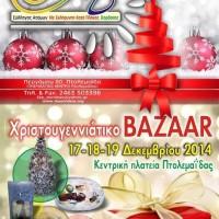 Χριστουγεννιάτικο Baazar του Συλλόγου Ατόμων με Σκλήρυνση κατά Πλάκας Εορδαίας