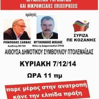 Ανοικτή πολιτική εκδήλωση του ΣΥΡΙΖΑ στην Πτολεμαΐδα με θέμα: «Ασφαλιστικό, φορολογικό και μικρομεσαίες επιχειρήσεις»
