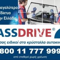 Νέος ανανεωμένος χώρος για το κατάστημα Glassdrive στην Κοζάνη