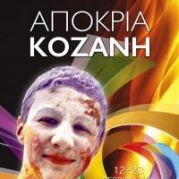 Δείτε αναλυτικά το πρόγραμμα της Κοζανίτικης Αποκριάς 2015!
