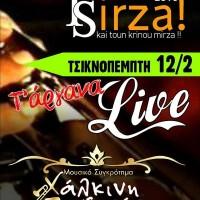 Απουκρές 2015 TSirza στο TimeSquare: Τσικνοπέμπτη τ'άργανα Live!