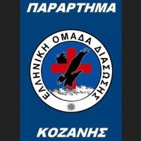 Η Ελληνική Ομάδα Διάσωσης – παράρτημα Κοζάνης, στη φετινή Κοζανίτικη Αποκριά