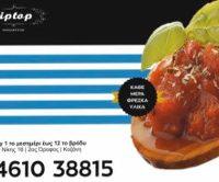 Tip Top Πιτσαρία Restaurant Bar στην Κοζάνη