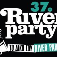 Ετοιμάσου γιατί το 2015 έρχεται… το δικό ΣΟΥ River Party!