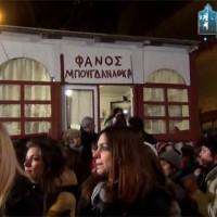 Δείτε στο βίντεο του kozaniLife.gr το γλέντι του Φανού «Μπουντανάθκα»!