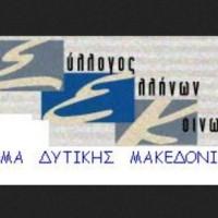 Σύλλογος Ελλήνων Κοινωνιολόγων Δυτικής Μακεδονίας: Η σύνθεση της νέας Διοικούσας Επιτροπής