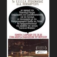 Προβολή της ταινίας «Σκοτεινό Μπαλόνι» στην Πτολεμαΐδα