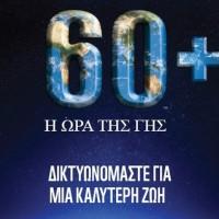 Ο Δήμος Εορδαίας συμμετέχει και στηρίζει την «Ώρα της Γης»