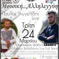 Μουσική εκδήλωση κοινωνικής αλληλεγγύης φιλανθρωπικού χαρακτήρα στην Πτολεμαΐδα