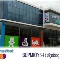 Happy Market Jumbo στην Κοζάνη