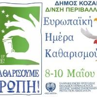Πραγματοποιήθηκε με επιτυχία στην Κοζάνη η Πανευρωπαϊκή δράση «Ας καθαρίσουμε την Ευρώπη»