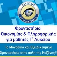Το μοναδικό εξειδικευμένο φροντιστήριο Οικονομίας και Πληροφορικής στην Κοζάνη από τα Εκπαιδευτήρια Παυλίτσα
