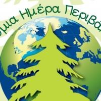Μηνύματα φορέων της περιοχής για την παγκόσμια ημέρα Περιβάλλοντος