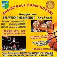 Basketball Camp από το ΤΕΙ Δυτικής Μακεδονίας στην Κοζάνη
