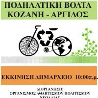 Ποδηλατοδρομία στην Κοζάνη με αφορμή την παγκόσμια ημέρα περιβάλλοντος