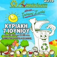 Γιορτή Ανακύκλωσης 2015 με πλούσιες εκδηλώσεις στην Κοζάνη