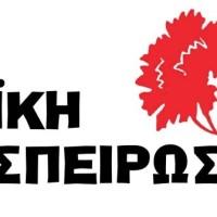 Ψήφισμα της Λαϊκής Συσπείρωσης Εορδαίας για την απεργία των καθαριστριών των δημόσιων σχολείων