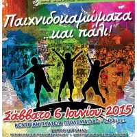 Σχολική γιορτή στην Πτολεμαΐδα: «Παιχνιδοκαμώματα… και πάλι!»