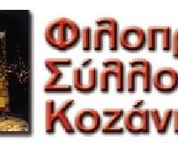 Ευχαριστήριο από τον Φιλοπρόοδο Σύλλογο Κοζάνης στα αρτοποιεία της Κοζάνης