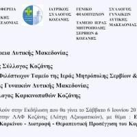 Ενδιαφέρουσα ημερίδα στην Κοζάνη με θέμα την ενημέρωση πρόληψης του Καρκίνου