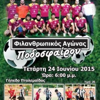 Φιλανθρωπικός αγώνας ποδοσφαίρου μεταξύ παλαιμάχων στην Πτολεμαΐδα