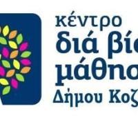 Δήμος Κοζάνης: «Ταξίδι λέξεων» από την ομάδα Δημιουργικής Γραφής του Κέντρου Δια Βίου Μάθησης