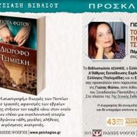 Παρουσίαση του νέου βιβλίου της Γιώτας Φώτου «Το διώροφο της Τσιμισκή» στην «Egnatia Expo 2015»