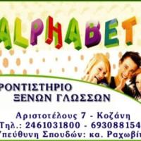 Προσφορά σε παλιούς και νέους μαθητές από το κέντρο Ξένων Γλωσσών Alphabet στην Κοζάνη