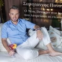 Ο νέος Designer -με καταγωγή από τη Σιάτιστα- στα Ιωάννινα που λατρεύουν οι επώνυμοι!