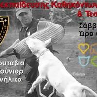 Σεμινάριο Προεκπαίδευσης Σκύλων για Καθήκοντα Προστασίας στην Κοζάνη από τον Κυναθλητικό Όμιλο White Ghosts