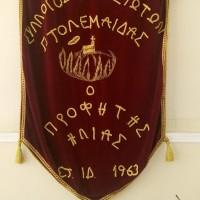 Το νέο Διοικητικό Συμβούλιο του Συλλόγου Βλατσιωτών Πτολεμαΐδας «Ο Προφήτης Ηλίας»